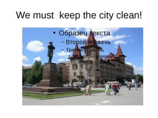 We must keep the city clean!