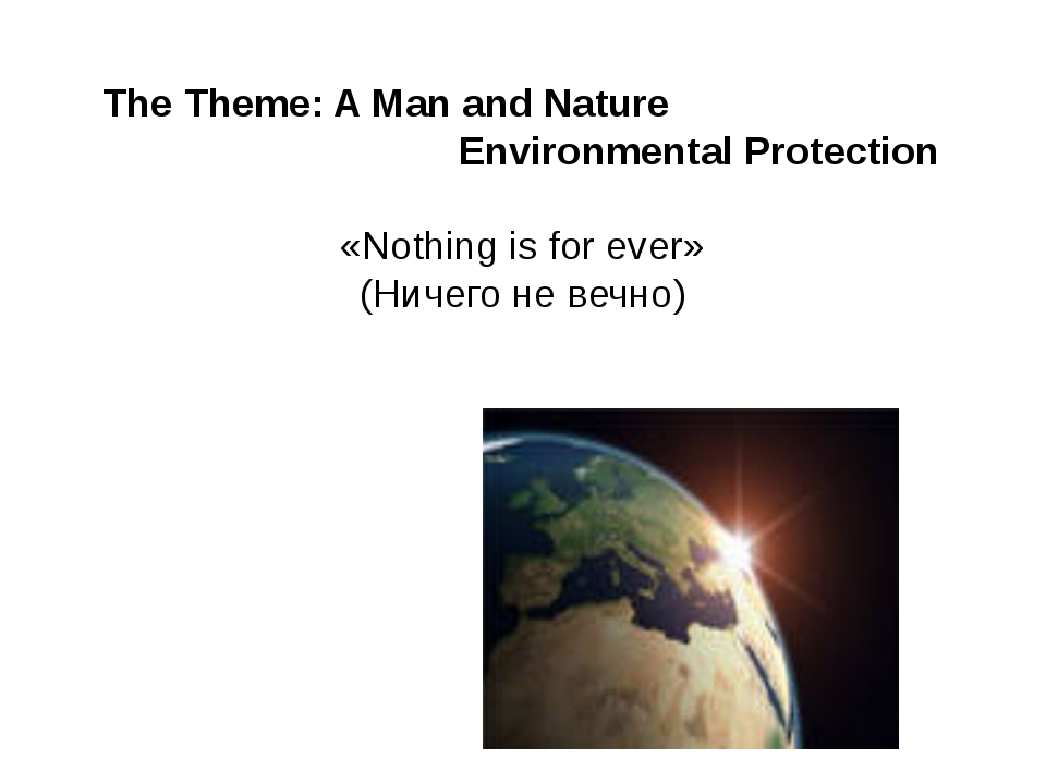 The Theme: A Man and Nature Environmental Protection «Nothing is for ever» (...
