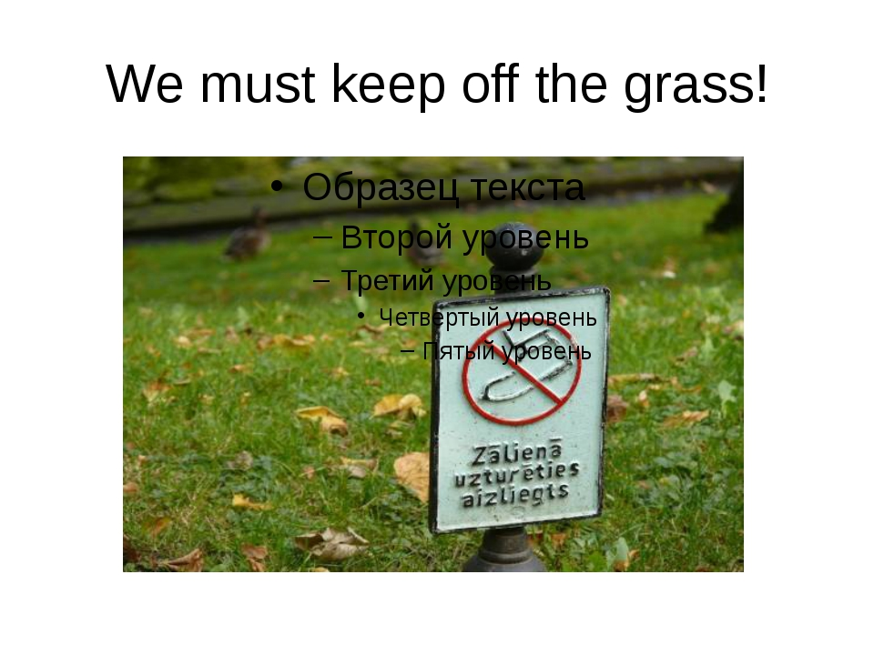 We must keep off the grass!