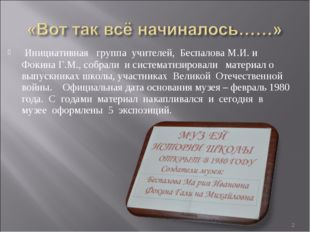 * Инициативная группа учителей, Беспалова М.И. и Фокина Г.М., собрали и систе