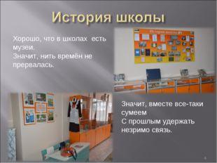 * Хорошо, что в школах есть музеи. Значит, нить времён не прервалась. Значит