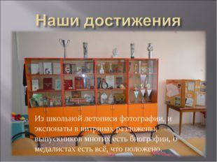 * Из школьной летописи фотографии,и экспонаты в витринах разложены, выпускн