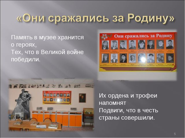 *  Память в музее хранится о героях, Тех, что в Великой войне победили. Их...