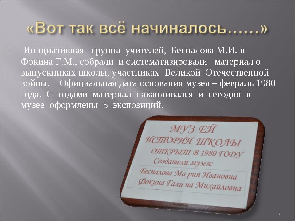 * Инициативная группа учителей, Беспалова М.И. и Фокина Г.М., собрали и систе...