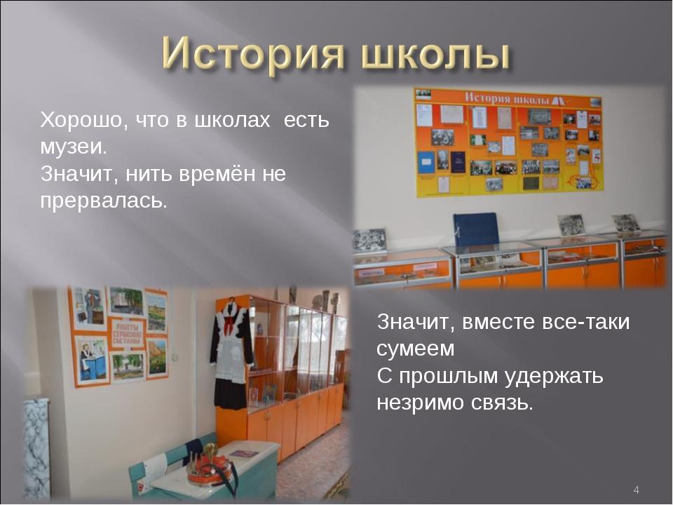 * Хорошо, что в школах есть музеи. Значит, нить времён не прервалась. Значит...