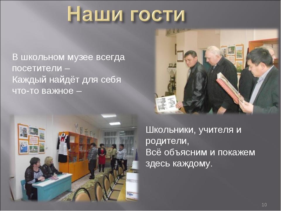 * В школьном музее всегда посетители – Каждый найдёт для себя что-то важное...