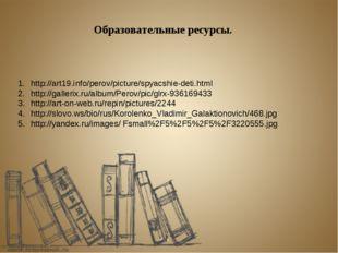 http://art19.info/perov/picture/spyacshie-deti.html http://gallerix.ru/album/