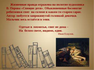 Жизненная правда отражена на полотне художника В. Перова «Спящие дети». Обык