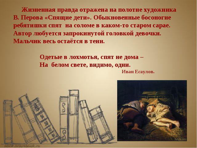 Жизненная правда отражена на полотне художника В. Перова «Спящие дети». Обык...
