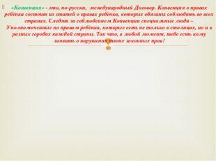 «Конвенция» - это, по-русски, международный Договор. Конвенция о правах ребё