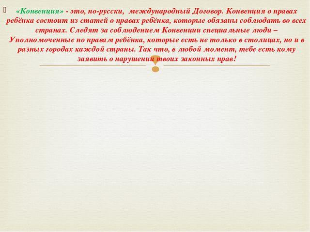 «Конвенция» - это, по-русски, международный Договор. Конвенция о правах ребё...