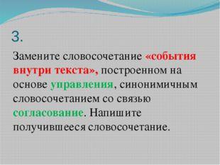 3. Замените словосочетание «события внутри текста», построенном на основе упр