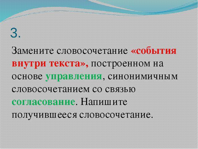 3. Замените словосочетание «события внутри текста», построенном на основе упр...