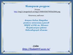 Уголок http://img21.imageshack.us/img21/9408/056679950a5d9el.png Интернет-рес