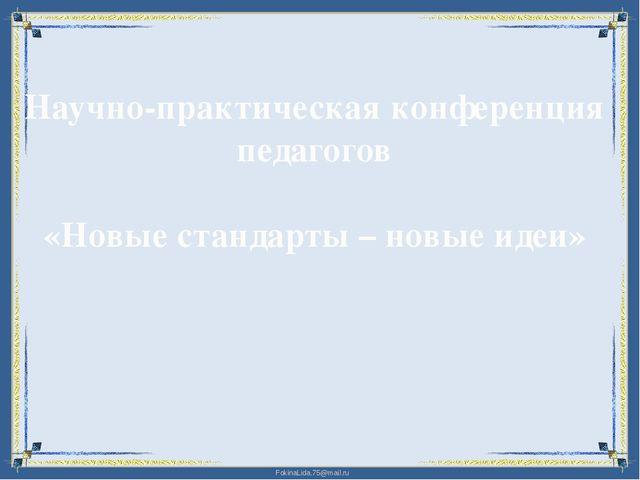 Научно-практическая конференция педагогов «Новые стандарты – новые идеи» Foki...