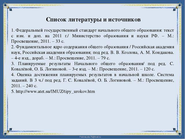 Список литературы и источников 1. Федеральный государственный стандарт началь...