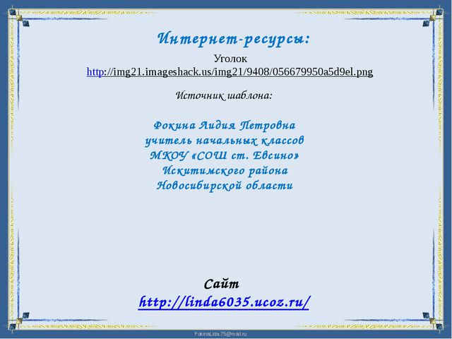 Уголок http://img21.imageshack.us/img21/9408/056679950a5d9el.png Интернет-рес...