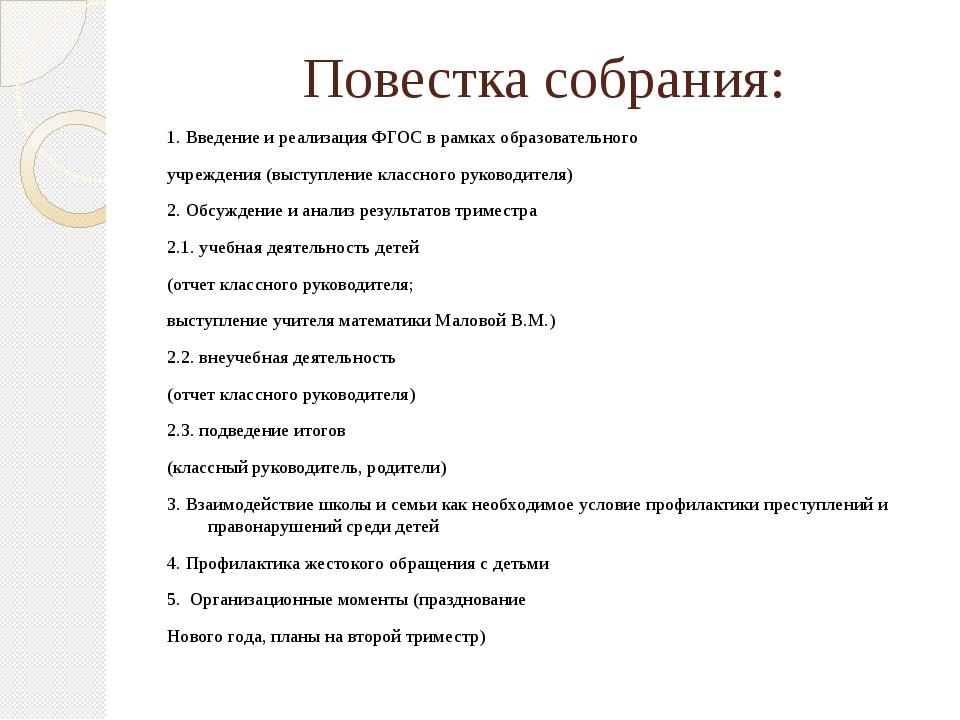 Повестка собрания: 1. Введение и реализация ФГОС в рамках образовательного уч...