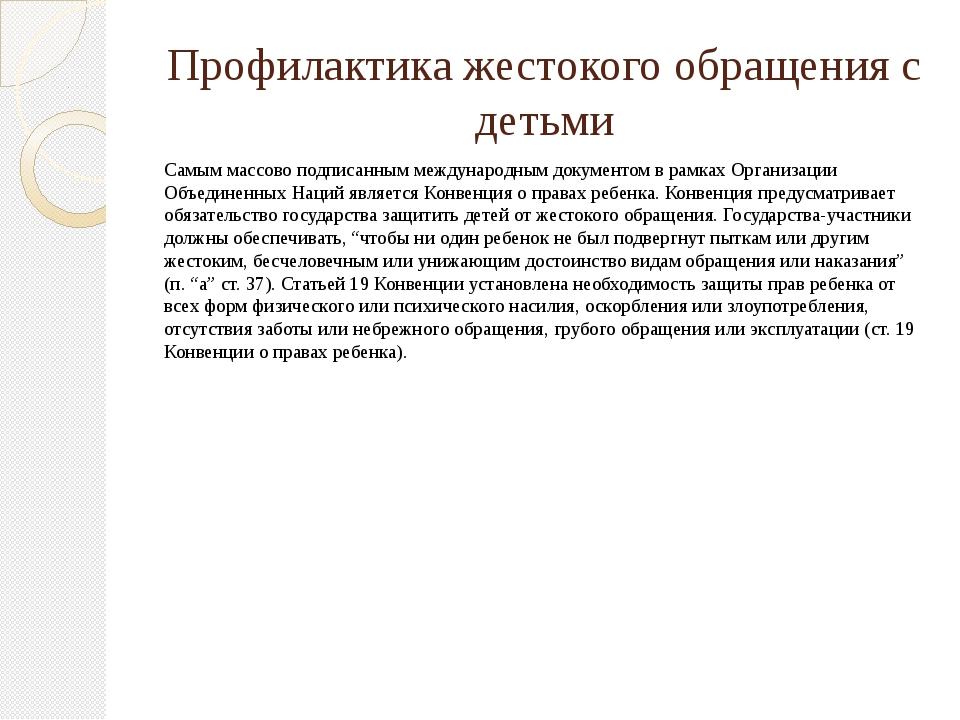 Профилактика жестокого обращения с детьми Cамым массово подписанным междунаро...