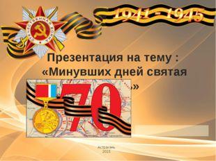 Астрахань 2015 Презентация на тему : «Минувших дней святая память»