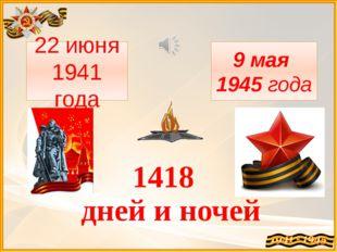 1418 дней и ночей 22 июня 1941 года 9 мая 1945 года