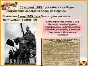 16 апреля 1945 года началось общее наступление советских войск на Берлин. В