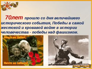70лет прошло со дня величайшего исторического события, Победы в самой жесток
