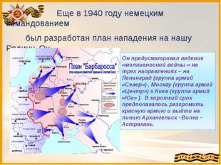 Еще в 1940 году немецким командованием был разработан план нападения на нашу