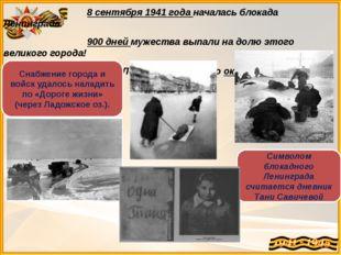 8 сентября 1941 года началась блокада Ленинграда. 900 дней мужества выпали н