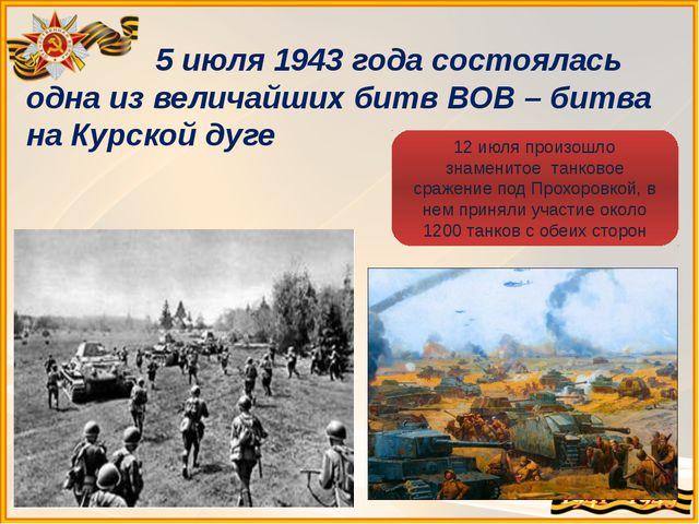 5 июля 1943 года состоялась одна из величайших битв ВОВ – битва на Курской д...