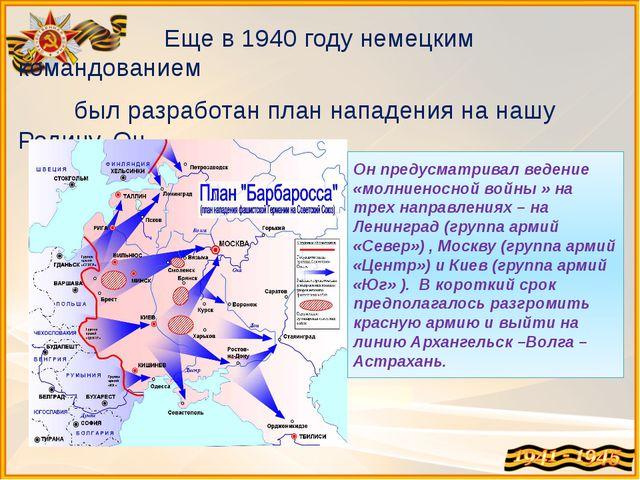 Еще в 1940 году немецким командованием был разработан план нападения на нашу...