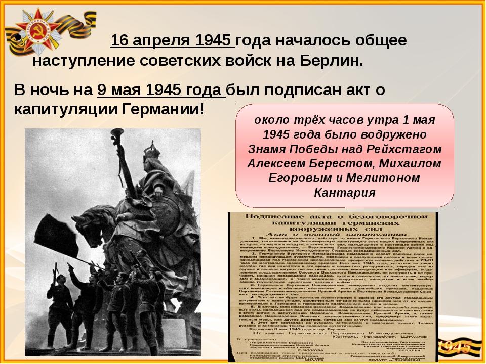 16 апреля 1945 года началось общее наступление советских войск на Берлин. В...
