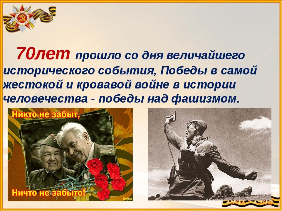 70лет прошло со дня величайшего исторического события, Победы в самой жесток...