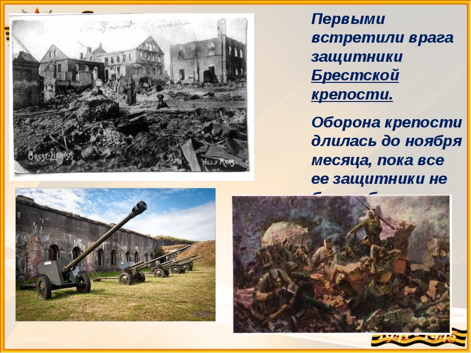 Первыми встретили врага защитники Брестской крепости. Оборона крепости длилас...