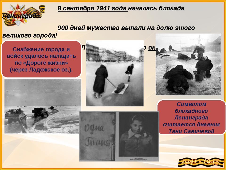 8 сентября 1941 года началась блокада Ленинграда. 900 дней мужества выпали н...