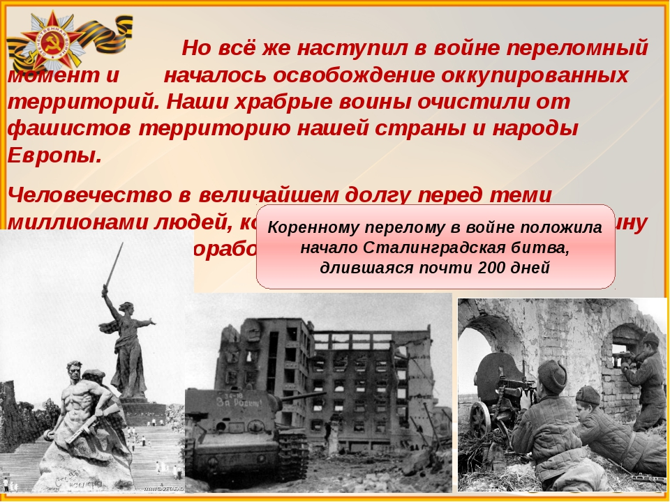 Но всё же наступил в войне переломный момент и началось освобождение оккупир...