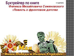 Буктрейлер по книге Феликса Михайловича Семяновского  «Повесть о фронтовом
