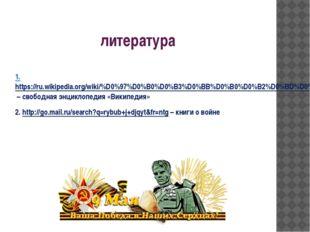 литература 1.https://ru.wikipedia.org/wiki/%D0%97%D0%B0%D0%B3%D0%BB%D0%B0%D0%