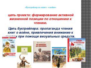 «Буктрейлер по книге о войне» цель проекта: формирование активной жизненной