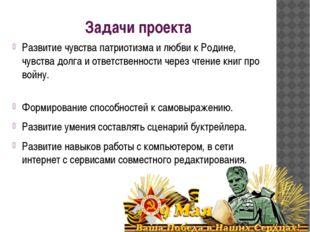 Задачи проекта Развитие чувства патриотизма и любви к Родине, чувства долга и