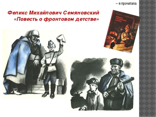 – я прочитала Феликс Михайлович Семяновский  «Повесть о фронтовом детстве»