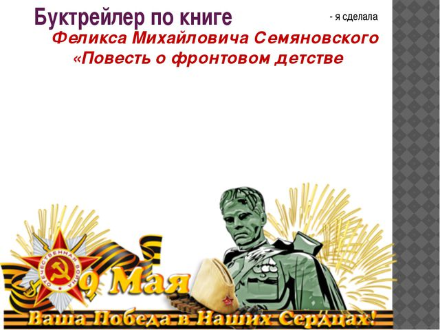 Буктрейлер по книге Феликса Михайловича Семяновского  «Повесть о фронтовом...