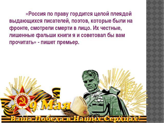 «Россия по праву гордится целой плеядой выдающихся писателей, поэтов, котор...