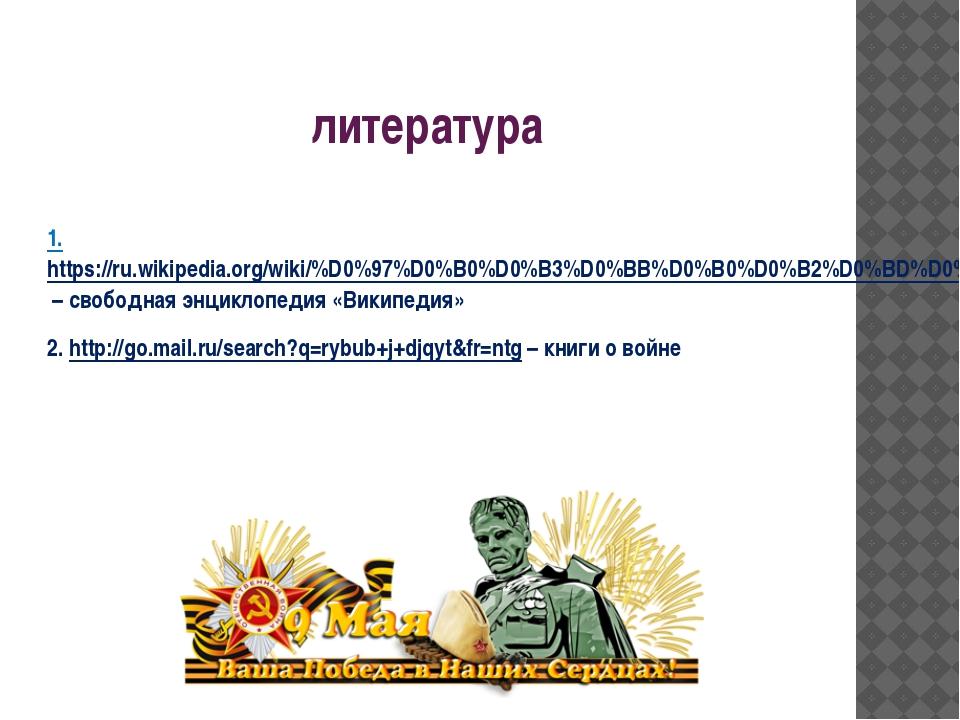 литература 1.https://ru.wikipedia.org/wiki/%D0%97%D0%B0%D0%B3%D0%BB%D0%B0%D0%...