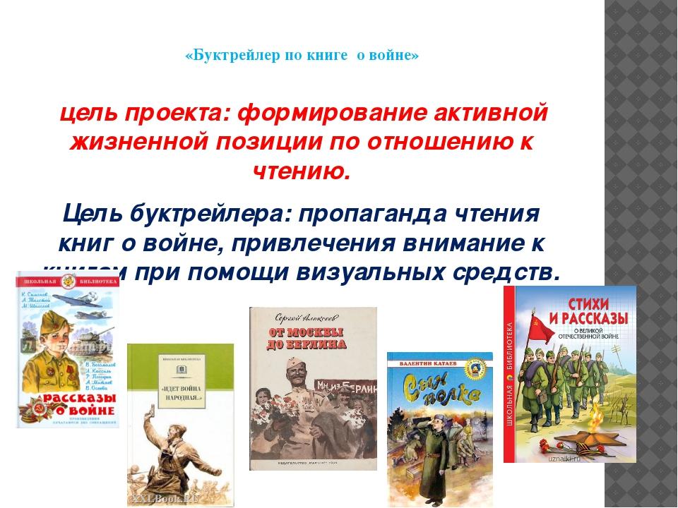 «Буктрейлер по книге о войне» цель проекта: формирование активной жизненной...