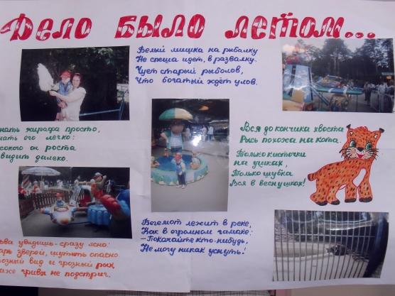 http://www.maam.ru/upload/blogs/detsad-6036-1400158873.jpg