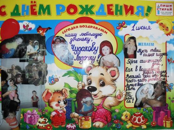 http://www.maam.ru/upload/blogs/detsad-6036-1400158661.jpg