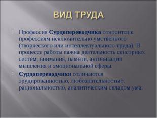 ПрофессияСурдопереводчикаотносится к профессиям исключительно умственного (
