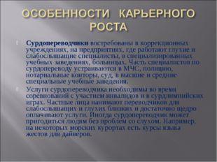 Сурдопереводчикивостребованы в коррекционных учреждениях, на предприятиях, г