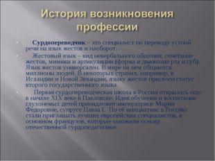 Сурдопереводчик– это специалист по переводу устной речи на язык жестов и на